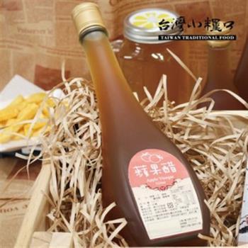 【台灣小糧口】蘋果醋-525ml (二入/組)