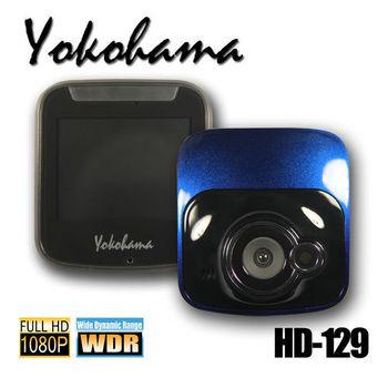 Yokohama 1080P Full HD 夜視廣角行車紀錄器  HD-129(再贈好禮)