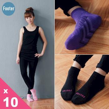 【Footer除臭襪】女款輕壓力氣墊機能除臭襪(T94)女款10雙入