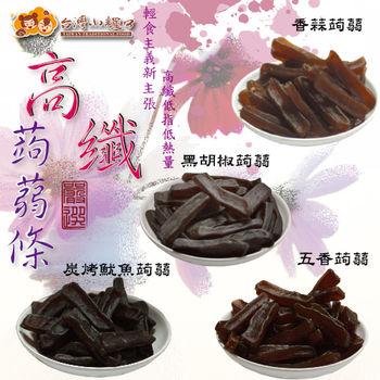 【台灣小糧口】蒟蒻條綜合包-五香/香蒜/黑胡椒/炭烤魷魚