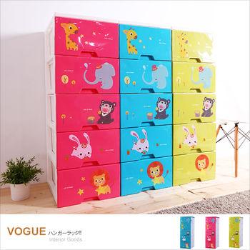【Simple】動物園 DIY組裝式 五層收納櫃 (三色可選:藍色、綠色、粉色)/整理箱/收納盒/衣櫥/衣櫃