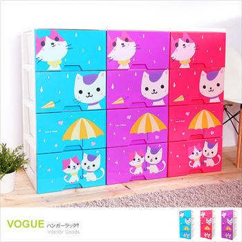 【vogue】妙妙貓 DIY組裝式 四層收納櫃 (三色可選:藍色、粉色、紫色)/整理箱/收納盒/衣櫥/衣櫃