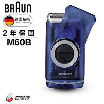 【德國百靈BRAUN】M系列電池式輕便電鬍刀M60B