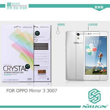 NILLKIN OPPO Mirror 3 3007 超清防指紋保護貼