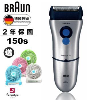 【德國百靈BRAUN】1系列舒滑電鬍刀150s(加贈Braun萬用鑰匙包)