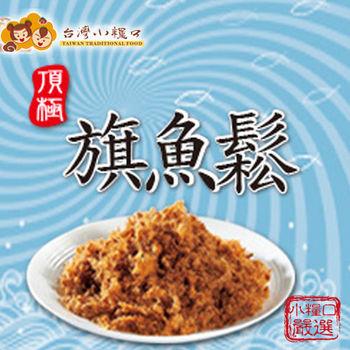 【台灣小糧口】旗魚鬆-600g