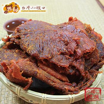【台灣小糧口】豬肉乾-150g