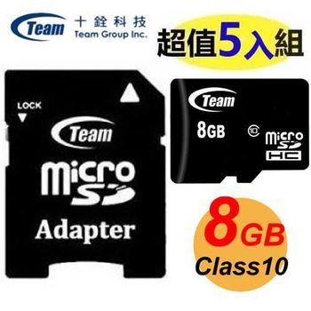 【5入組】Team 十銓 8GB microSDHC TF Class10 記憶卡