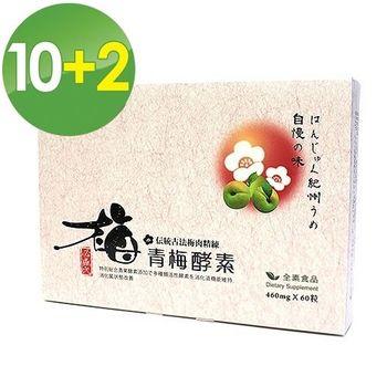 草本之家-青梅酵素60粒X10+2盒