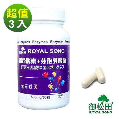 [御松田] 綜合酵素+芽孢乳酸菌(60粒X3入)