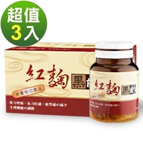 草本之家-紅麴黑酢90粒X3盒