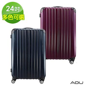 【AOU微笑旅行】24吋 YKK防爆拉鍊旅行箱 行李箱(任選一枚90-016B)