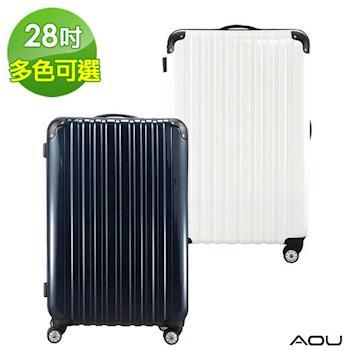 【AOU微笑旅行】28吋 YKK防爆拉鍊旅行箱 行李箱(任選一枚90-016A)