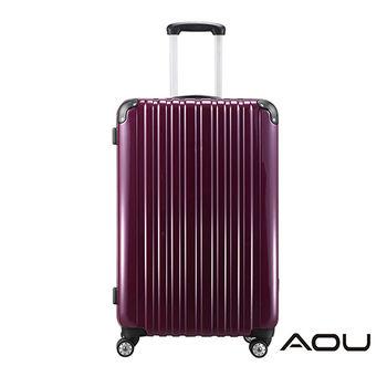 【AOU微笑旅行】24吋 YKK防爆拉鍊旅行箱 行李箱(尊貴紫90-016B)