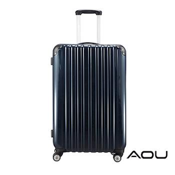 【AOU微笑旅行】24吋 YKK防爆拉鍊旅行箱 行李箱(爵士藍90-016B)
