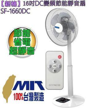 新格 16吋DC變頻節能靜音扇 SF-1660DC
