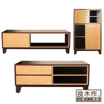 【良木作】北歐瑞典4尺電視櫃+4尺茶几+收納櫃(兩色可選)