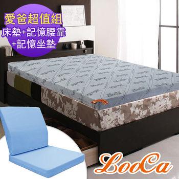 LooCa養身11cm記憶床靠墊組-加大