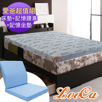 LooCa養身11cm記憶床靠墊組-雙人