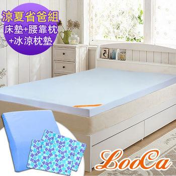 LooCa吸濕排汗5cm記憶床超值組-雙人