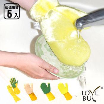 【Love Buy】居家清潔手套超值5件組