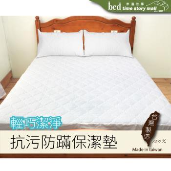 【BTS】超值基礎款-鋪棉保潔墊_單人3尺_床包式