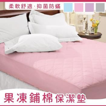 【BTS】可愛粉彩果凍5色保潔墊_單人3尺_床包式