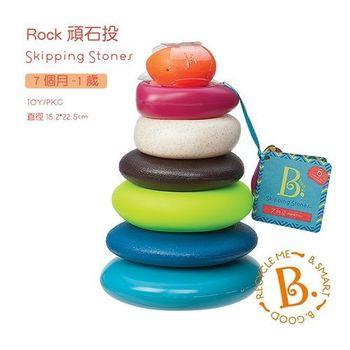 美國【B.Toys】- Rock頑石投