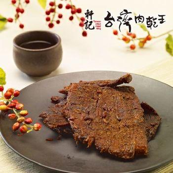 《軒記-台灣肉乾王》蔥爆豬肉片(160g/包,共三包)
