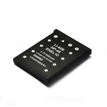 OLYMPUS LI-42B 高品質防爆相機電池