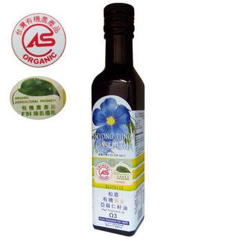 松鼎 有機黃金亞麻仁籽油1瓶(250ml/瓶)