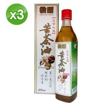 松鼎正宗北港100%苦茶油3瓶(盒裝)500ml