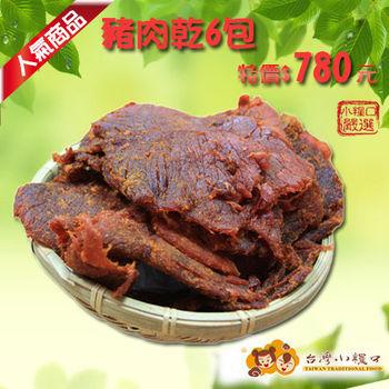 【台灣小糧口】原味豬肉乾150gx6包