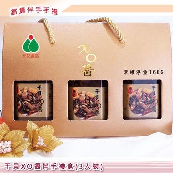 【元記食品】極品XO醬伴手禮盒(精裝版)