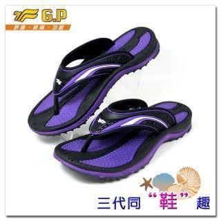 【G.P 經典鞋款】親子同樂休閒拖鞋 G5820W-41 紫色(SIZE:36-39 )