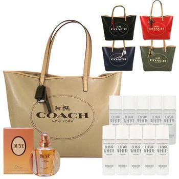 【COACH】經典大馬車LOGO全皮購物包+Dior女性淡香水50ml+資生堂淨白肌密保養水乳10件組