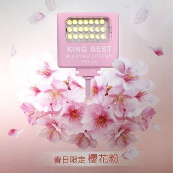 【KING BEST】無段式調光手機LED補光燈PVL-30