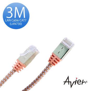 【avier】LAN Cable CAT7橘白編織3M(LAN730)
