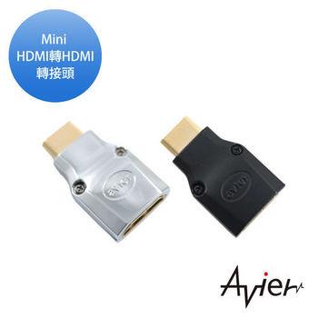 【Avier】Mini HDMI 轉 HDMI 轉接頭(Mini公-A母)