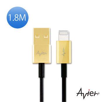 【Avier】Apple 8Pin鋅合金充電傳輸線1.8M(AU8518)金頭黑線