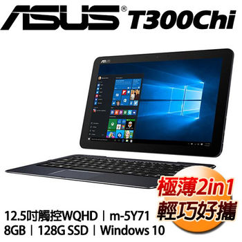 ASUS 華碩 T300CHI 12.5吋WQHD M-5Y71 8G記憶體 128GSSD 高速硬碟 二合一筆電