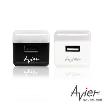 【Avier】5V1A單孔夜燈旅行充電器