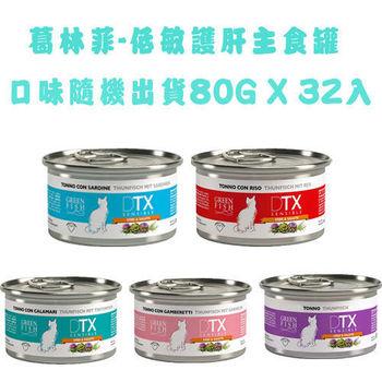 【GREEN FISH】葛林菲 DTX低敏護肝貓食糧-口味隨機出貨 貓罐80G X 32入