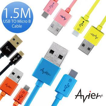 【Avier】USB 2.0 TO Micro USB 1.5M炫彩充電傳輸線