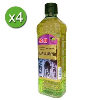松鼎 花青素調合油4瓶(600ml/瓶)