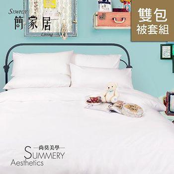 Summery_Simply 海芋白 雙人床包被套四件組