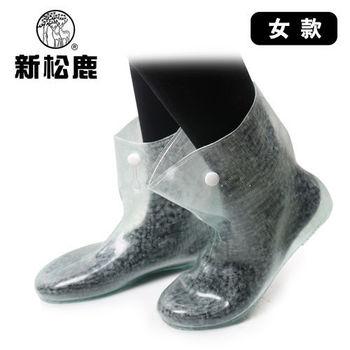 【新松鹿】女款超輕量防水足套(透明/附贈襪子)