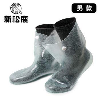 【新松鹿】男款超輕量防水足套(透明/附贈襪子)