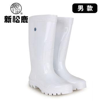 【新松鹿】男款耐油抗滑防水靴(白)