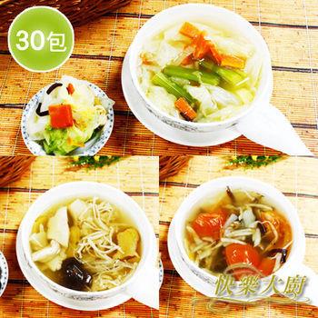 【快樂大廚】15天蔬菜巫婆湯30包(300g/包)